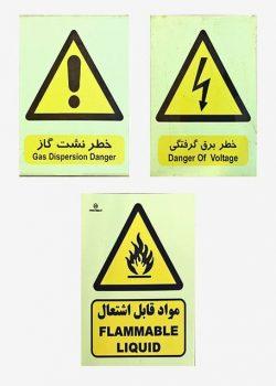 تابلو هشدار